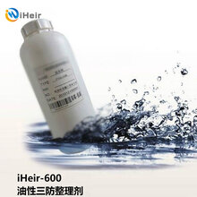 廠家直銷油性防水劑、iHeir-600油性防水劑批發圖片