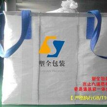 吨包集装袋吨袋太空袋图片
