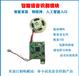 無菌智能語音馬桶語音控制家電設備模塊深圳廠家開發定制