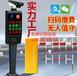 車牌識別安裝停車場收費系統一進一出道閘車牌識別深圳全部包安裝