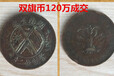 蘭州雙旗銅幣背壹枚價格上漲-直接交易古錢幣