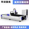 光纤激光切割机钣金激光切割机HRJG-3015-2000