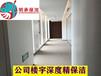 来电优惠承接上海房子工程开荒深度定点保洁地面地毯清洗公司