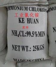 科环工业氯化铵图片