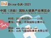 健康山东-2021中国(济南)智慧健康展览会