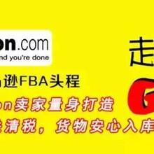深圳到英国/德国/西班牙/法国/意大利亚马逊FBA超低价格收货中