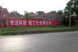保營戶外廣告專注墻體廣告噴繪廣告噴繪廣告新農村美化