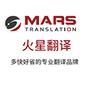 深圳本地化翻译公司-火星Mars图片