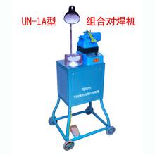 UN-1型小型组合对焊机,钢丝对焊机图片