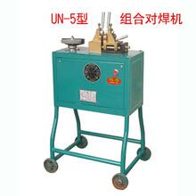UN-5组合式对焊机图片