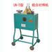 盤圓組合對焊機,帶砂輪對焊機