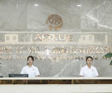 傲雪(广州)生物科技有限公司