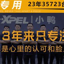 莆田小鸭-莆田汽车贴膜-莆田XPEL隐形车衣-保护爱车图片
