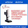 江苏超声波焊接机提供优质的售前售后服务