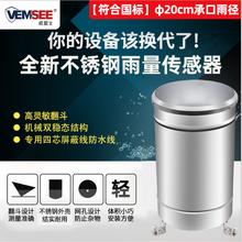 雨量傳感器雨量筒降雨量氣象監測雨量計翻斗式不銹鋼雨量計雨量桶圖片