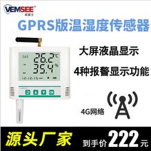 工業級溫濕度記錄儀GPRS型無線溫濕度傳感器冷藏冷鏈車載溫濕度計圖片