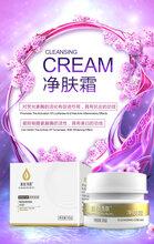 广州怡嘉化妆品批发厂家--源泉秀肤净肤霜OEM/代加工贴牌图片
