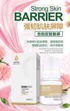 广州怡嘉化妆品厂家--倍润修护乳OEM/代加工贴牌、半成品提供图片