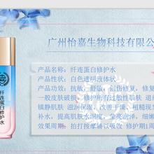 广州怡嘉化妆品批发厂家--纤连蛋白修护水半成品原料,oem代加工图片
