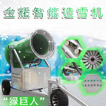 移動式國產造雪機進口造雪機廠家造雪機報價造雪機價格圖片