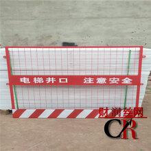 现货基坑护栏价格财润隔离栏电梯维修护栏井口防护网图片
