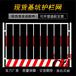 工地护栏价格防护栏栏生产厂基坑临边防护栏井口施工防护网