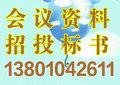 北京平面设计制作印刷加工一条龙服务手提袋海报画册名片单页图片