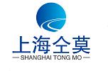 上海仝莫自動化設備有限公司