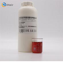 江门皮革防霉抗菌剂-iHeir-PG皮革防霉剂厂家直销图片