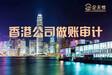 香港公司审计报告的五大意见解读