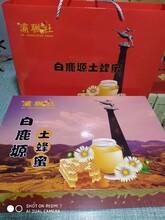 雁塔白鹿原蜂蜜銷售圖片