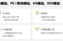 企業網站商城建設PC+移動,H5快速建站自適應,技術團隊建站維護圖片