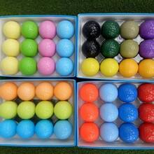 杭州全新高尔夫彩色球生产厂家图片
