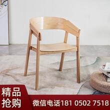 簡閣家居白蠟木科弗椅實木實木家具