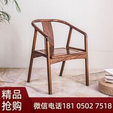 胡桃木沐塵面板實木家具休閑復古椅子