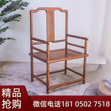 烏金木芷謠椅明清復古椅子家具