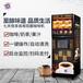 自助咖啡機無人咖啡機現磨咖啡機商用咖啡機