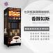 全自動現磨咖啡機無人自助咖啡機商用自動咖啡機