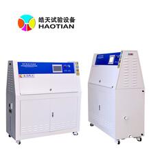 皮具專用紫外線老化試驗箱,uv紫外線加速耐候試驗箱圖片
