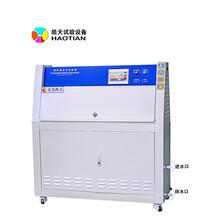 全功能型紫外光老化試驗箱,輻照冷凝噴淋紫外光老化箱圖片