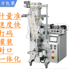 枣庄液体包装机价格图片