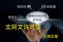 四川自主辦理文網文條件圖片