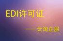 上海IDC许可证办理条件图片