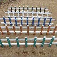 PVC護欄花壇草坪綠化工藝護欄園藝圍欄圍墻社區欄桿防護欄圖片