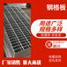 鋼格板鋼格柵板,熱鍍鋅鋼格板,不銹鋼,金屬,鋼格柵板