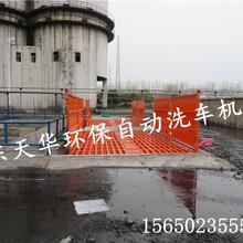 杭州市工地洗車平臺建筑工程工地洗車機圖片