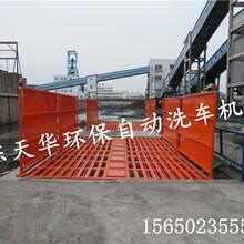 工地洗車槽廠家建筑工程洗車池圖片