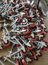 上海脚手架轮子厂家批发图片