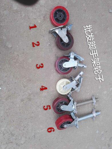 脚手架轮子图