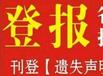 黔南日報登報公告電話